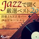 JAZZで聞く厳選ベスト20~洋楽JAZZカバー・コンピレーション~/JAZZ PARADISE
