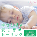 幸せを呼ぶ安らぎヒーリング~SLEEP MUSIC~/RELAX WORLD