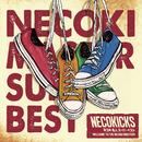 ネコキ名人スーパーベスト/NECOKICKS