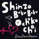 Shinzo BakuBaku Ochokochoi/BimBamBoom