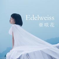 Edelweiss(TVアニメ「セントールの悩み」エンディングテーマ/TOKYO MX 高校野球中継2017 テーマソング)/亜咲花