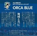 ORCA BLUE ~オルカ鴨川FCオフィシャルイメージソング~/オルカ鴨川FC Players