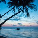 眠れる島国癒しヒーリング ~楽園アロマ音楽シリーズ/Relax Natural Healing
