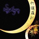 六道羅刹/Rakshasa