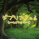 ジブリカフェ~nature~/Everlasting Sounds