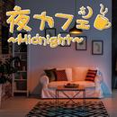 夜カフェ~Midnight~/Relaxing Sounds Productions
