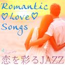 Romantic Love Songs ~恋を彩るJAZZ~/JAZZ PARADISE