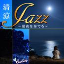 清涼JAZZ ~夏夜を奏でる~/Moonlight Jazz Blue