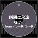 瞬間は永遠/SHOJI from パレードパレード