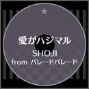 愛がハジマル/SHOJI from パレードパレード