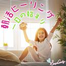 朝活ヒーリング ~一日の始まり~/RELAX WORLD