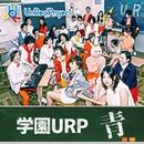学園URP~青~/UnRealProject