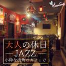 大人の休日JAZZ ~小粋な街角のカフェで~/Moonlight Jazz Blue