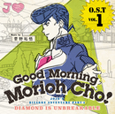 ジョジョの奇妙な冒険 ダイヤモンドは砕けない O.S.T Vol.1~Good Morning Morioh Cho~/菅野祐悟