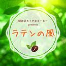 軽井沢モトテカコーヒー presents ラテンの風/Septeto meg