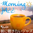 Morning JAZZ ~朝に聴きたいジャズ~/JAZZ PARADISE