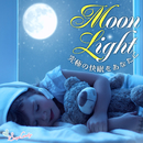 Moon Light ~究極の快眠をあなたに~/RELAX WORLD