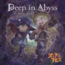 TVアニメ「メイドインアビス」オープニングテーマ「Deep in Abyss」/リコ(CV:富田美憂)、レグ(CV:伊瀬茉莉也)