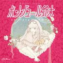 Lollipopシンドローム (Remaster)/ボンジュール鈴木