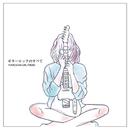 ギターロックのすべて/YUMEGIWA GIRL FRIEND