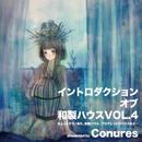 イントロダクション オブ 和製ハウス vol.4/Conures