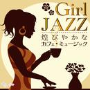 Girl JAZZ ~煌びやかなカフェミュージック~/JAZZ PARADISE