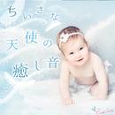ちいさな天使の癒し音/RELAX WORLD