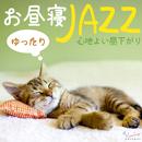 ゆったりお昼寝ジャズ~心地よい昼下がり~/Moonlight Jazz Blue
