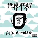 世界平和/BIG-RE-MAN