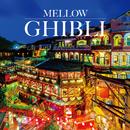 MELLOW GHIBLI/GHIBLI & MELLOW