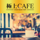 極上CAFE -Relax-/Premium Cafe Collections