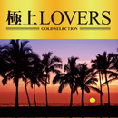 極上LOVERS/be happy sounds