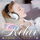 簡単リラックス ~自律神経いつでもリセット~/RELAX WORLD