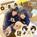 犬小屋ちゃんねる OP/EDテーマCD「ONE CALL」/WAOOON(じょん&寺島惇太)