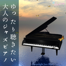 ゆったり聴きたい大人のジャズピアノ/Moonlight Jazz Blue