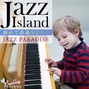 JAZZ island ~初めて出逢うジャズ~/JAZZ PARADISE