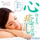 心休まる癒しの空間 ~リセットできる快眠時間~/RELAX WORLD