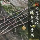 秋の夜長に聴きたい音楽/RELAX WORLD