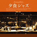 夕食ジャズ/Premium Jazz Sound