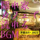隠れ家カフェで流れるBGM ~洋楽カバーJAZZ~/JAZZ PARADISE