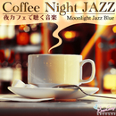 コーヒー Night ジャズ ~夜カフェで聴く音楽~/Moonlight Jazz Blue