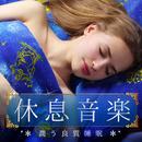 休息音楽 ~潤う良質睡眠~/RELAX WORLD