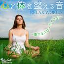 心と体を整える音 ~豊かなスローライフを~/RELAX WORLD