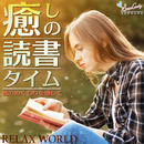 癒しの読書タイム ~秋のぬくもりを感じて~/RELAX WORLD