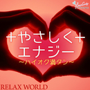 やさしくエナジー ~ハイオク満タン~/RELAX WORLD