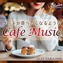 ケーキが食べたくなるようなCafeMusic/JAZZ PARADISE