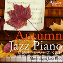 Autumn ジャズピアノ ~秋に聴きたいジャズベスト~/JAZZ PARADISE
