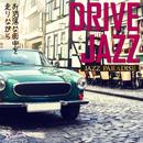 ドライブ JAZZ ~お洒落な街中を走りながら~/JAZZ PARADISE