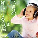 心身のストレスを和らげる音楽/RELAX WORLD