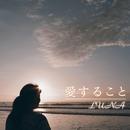 愛すること/LUNA